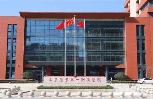 雷竞技:临沂市大学园区医院 雷竞技最低提现金额:2019-05-21